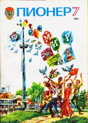 "Журнал ""Пионер"" 1985г. №7"
