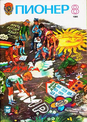 "Журнал ""Пионер"" 1985г. №8"