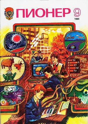 "Журнал ""Пионер"" 1985г. №9"