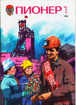 "Журнал ""Пионер"" 1986г. №1"