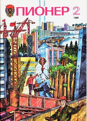 "Журнал ""Пионер"" 1986г. №2"