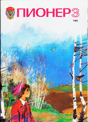 "Журнал ""Пионер"" 1986г. №3"