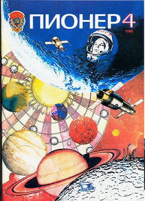 "Журнал ""Пионер"" 1986г. №4"