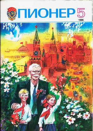 "Журнал ""Пионер"" 1986г. №5"