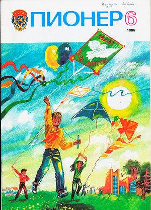 "Журнал ""Пионер"" 1986г. №6"