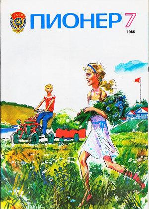 "Журнал ""Пионер"" 1986г. №7"