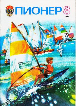 "Журнал ""Пионер"" 1986г. №8"