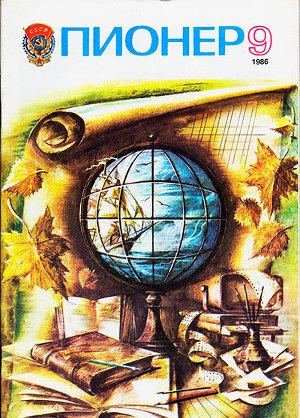 "Журнал ""Пионер"" 1986г. №9"