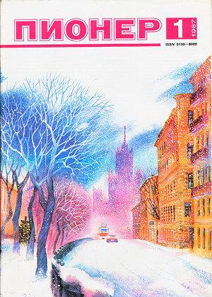 "Журнал ""Пионер"" 1987г. №1"