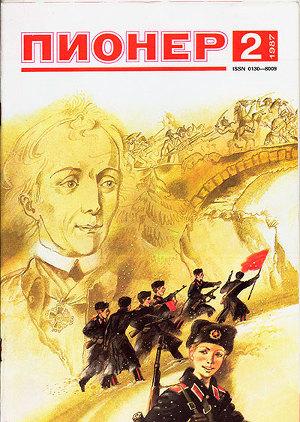 "Журнал ""Пионер"" 1987г. №2"
