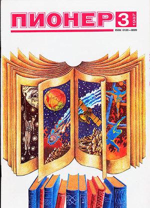 "Журнал ""Пионер"" 1987г. №3"