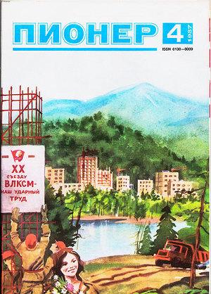 "Журнал ""Пионер"" 1987г. №4"
