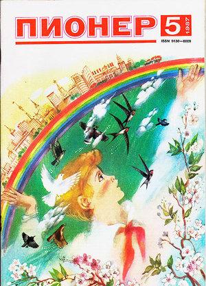 "Журнал ""Пионер"" 1987г. №5"
