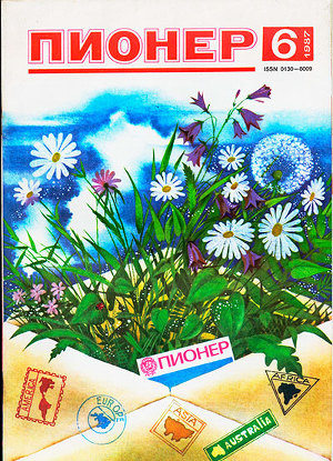 "Журнал ""Пионер"" 1987г. №6"