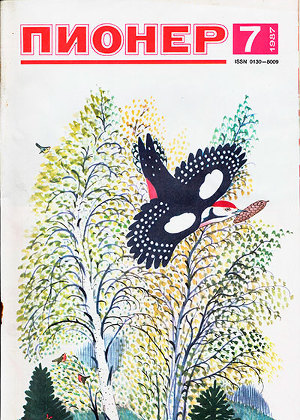 "Журнал ""Пионер"" 1987г. №7"
