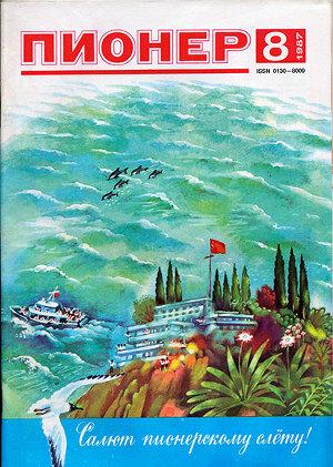 "Журнал ""Пионер"" 1987г. №8"
