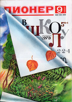 "Журнал ""Пионер"" 1987г. №9"