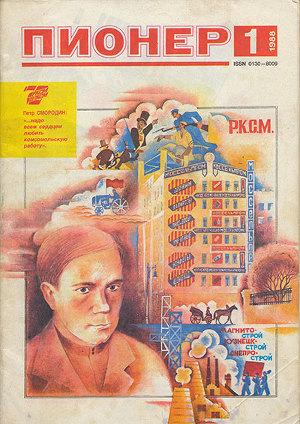 "Журнал ""Пионер"" 1988г. №1"