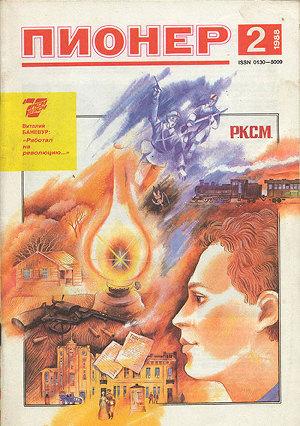 "Журнал ""Пионер"" 1988г. №2"