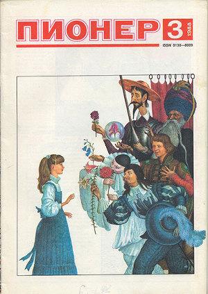 "Журнал ""Пионер"" 1988г. №3"