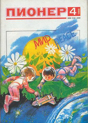 "Журнал ""Пионер"" 1988г. №4"