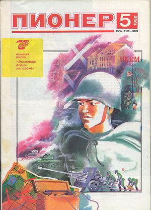 "Журнал ""Пионер"" 1988г. №5"