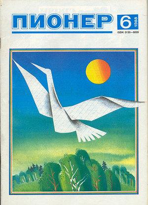"Журнал ""Пионер"" 1988г. №6"
