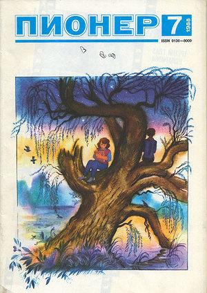 "Журнал ""Пионер"" 1988г. №7"