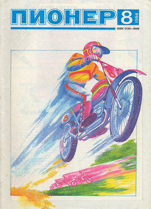 "Журнал ""Пионер"" 1988г. №8"