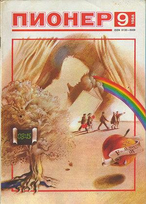 "Журнал ""Пионер"" 1988г. №9"