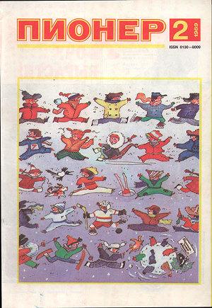 "Журнал ""Пионер"" 1989г. №2"
