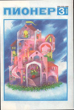 "Журнал ""Пионер"" 1989г. №3"