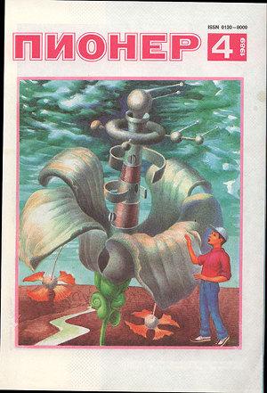 "Журнал ""Пионер"" 1989г. №4"