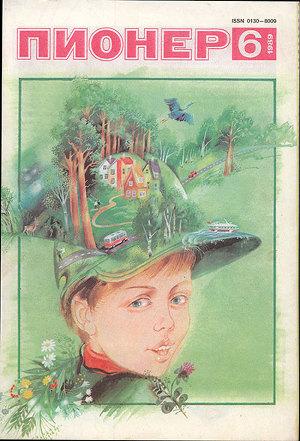 "Журнал ""Пионер"" 1989г. №6"