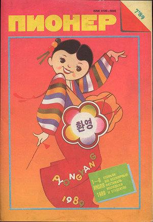 "Журнал ""Пионер"" 1989г. №7"