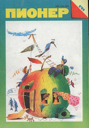 "Журнал ""Пионер"" 1989г. №8"