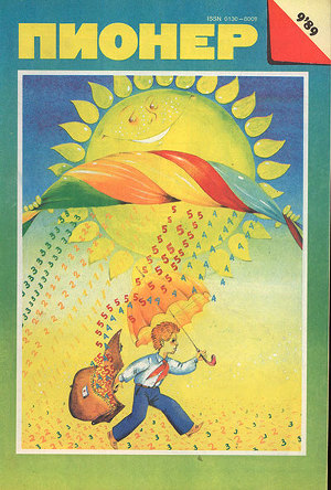 "Журнал ""Пионер"" 1989г. №9"