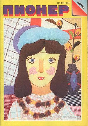 "Журнал ""Пионер"" 1990г. №10"