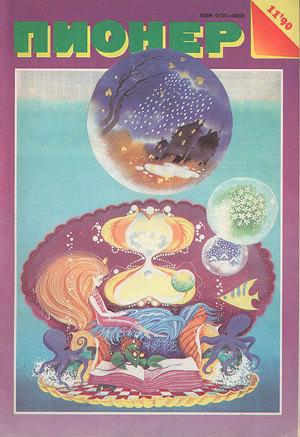 "Журнал ""Пионер"" 1990г. №11"