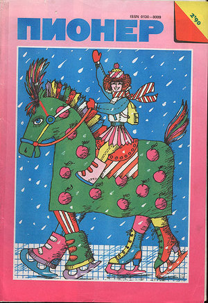 "Журнал ""Пионер"" 1990г. №2"