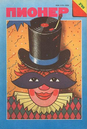 "Журнал ""Пионер"" 1990г. №3"