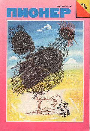 "Журнал ""Пионер"" 1990г. №4"