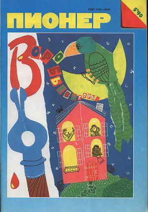 "Журнал ""Пионер"" 1990г. №5"