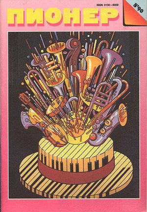 "Журнал ""Пионер"" 1990г. №8"