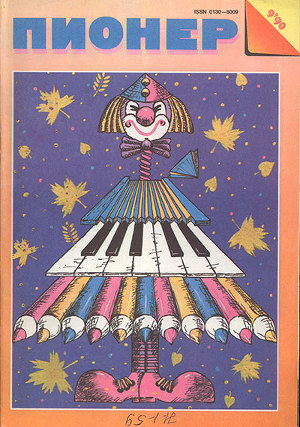 "Журнал ""Пионер"" 1990г. №9"