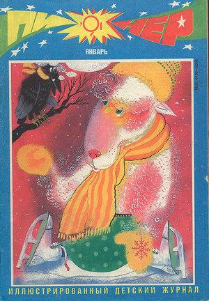 "Журнал ""Пионер"" 1991г. №1"