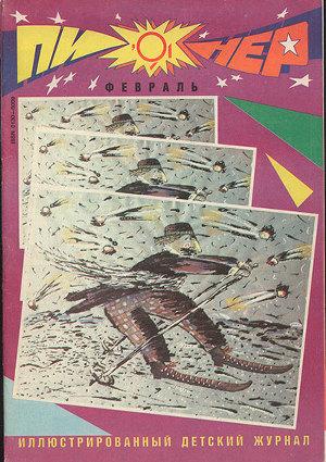"Журнал ""Пионер"" 1991г. №2"