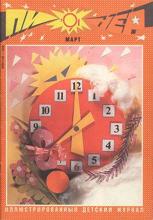 "Журнал ""Пионер"" 1991г. №3"