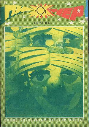 "Журнал ""Пионер"" 1991г. №4"