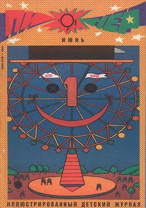 "Журнал ""Пионер"" 1991г. №6"
